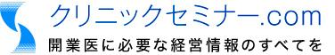 クリニックセミナー.com【日本ビジネスアート】