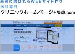 患者に選ばれる医科専門のWEBサイト作り