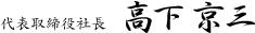 代表取締役 高下京三